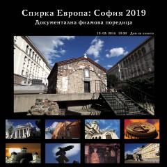 """Спирка Европа: София 2019"""