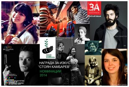 Номинации за награда за полет в изкуството Стоян Камбарев 2014